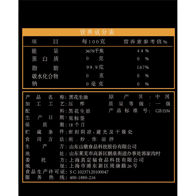 朱福记黑花生油古法小榨食用一级粮油营养油礼盒装送礼720ml