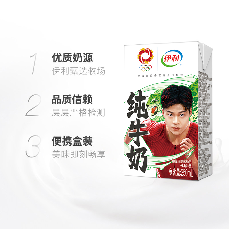 【伊利】官方旗舰店奥运限定装纯牛奶250ml*16盒 整箱