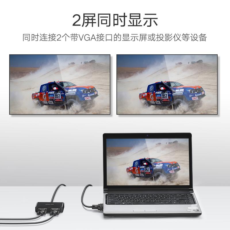绿联vga分配器一进二出电脑视频转换器主机电视投影仪高清1080p显示器分频器1进2出多屏幕拓展器分屏器一分二