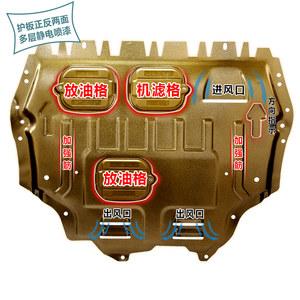 固迪3D奇瑞 A5 E5 艾瑞泽57汽车底盘塑钢护板瑞虎35发动机下护板