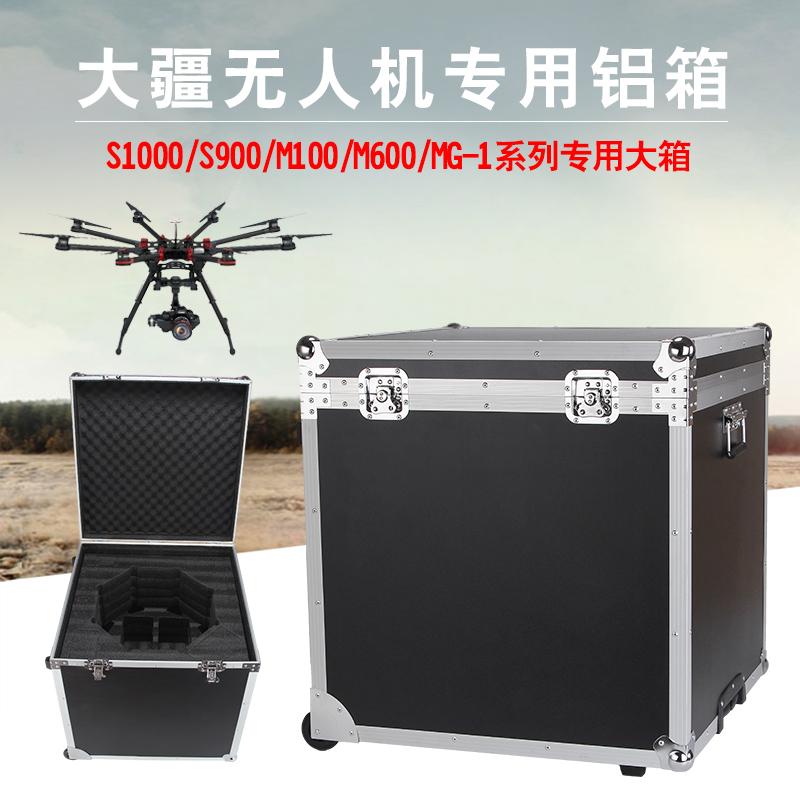大疆无人机S1000+/S900/M100/M600/mg-1拉杆铝箱防护安全保护箱子