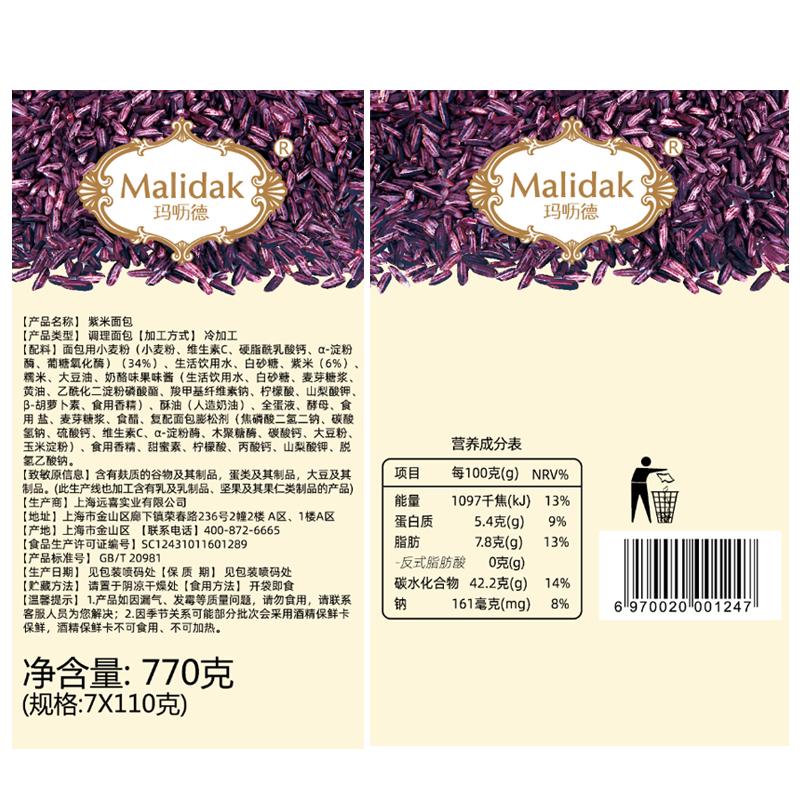 玛呖德紫米面包奶酪夹心三明治黑米吐司蛋糕早餐食品面包整箱早餐 No.2