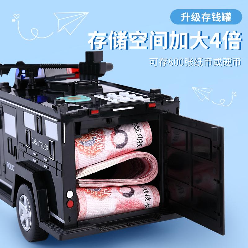 存钱罐儿童大容量运钞车储蓄存储罐网红创意抖音防摔密码箱不可取