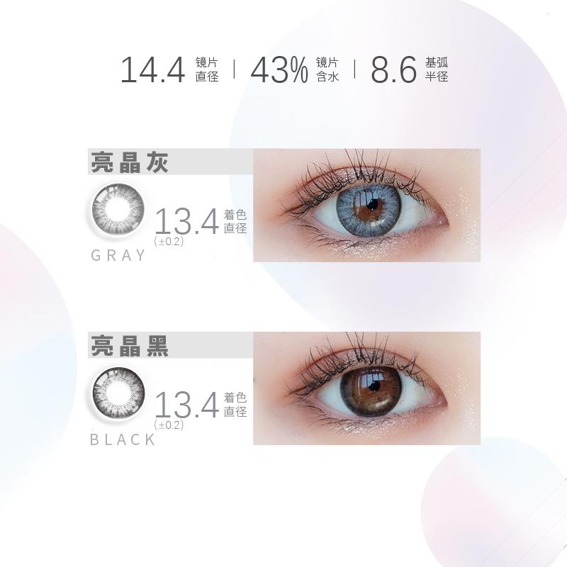 Clalen茵洛美瞳大直径女月抛3片装 亮晶混血网红彩色近视隐形眼镜