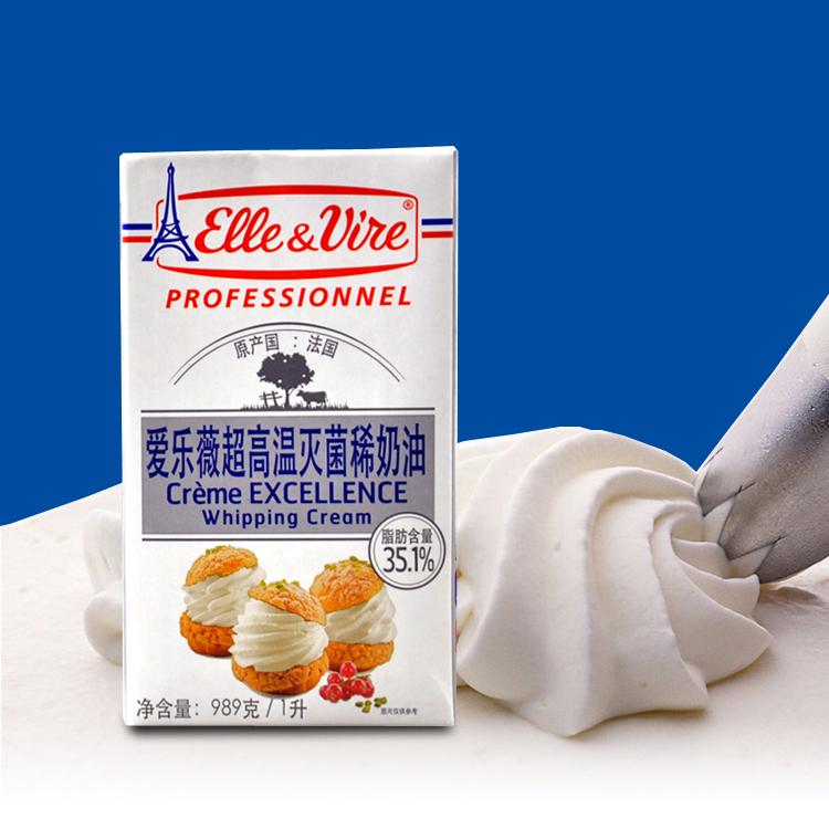 法国进口铁塔淡奶油动物性稀奶油鲜奶油淡忌廉1L/瓶烘焙蛋挞原料