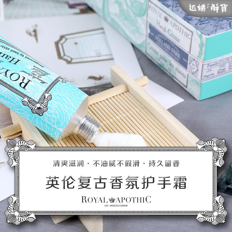 【上冠特惠】royal apothic護手霜清爽滋潤不油膩持久留香 包郵