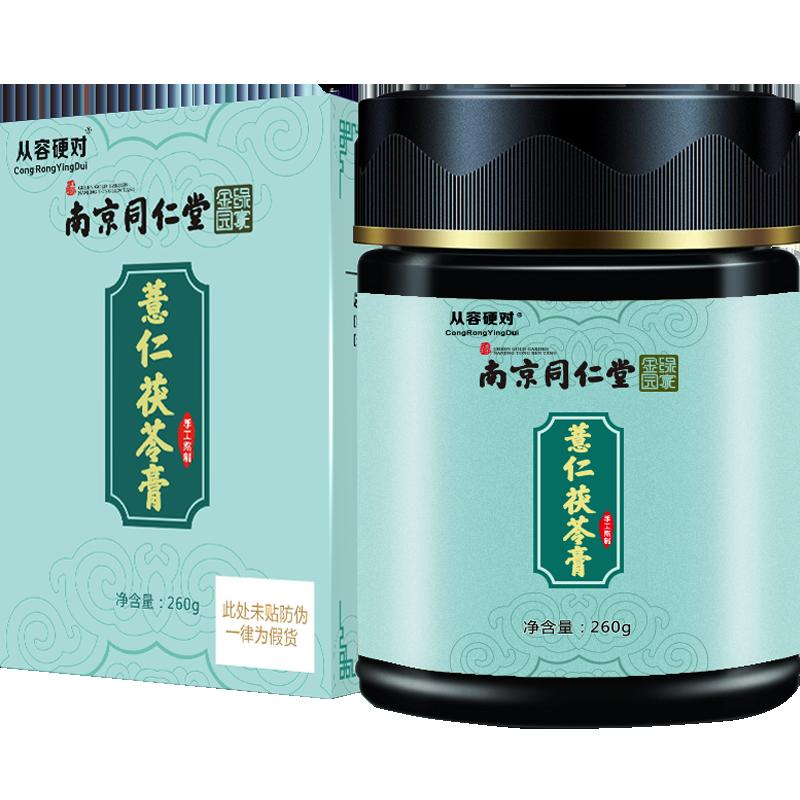 kk 南同仁堂豆薏米膏祛茶男去湿重除排毒寒理身女