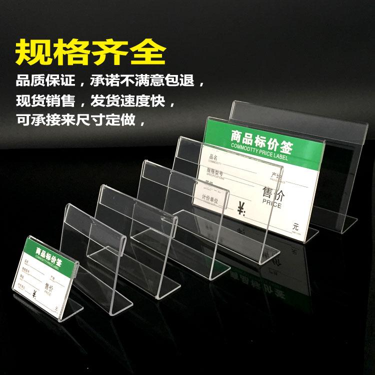 现货L型亚克力桌牌台签台牌 台卡 价格牌 标价牌定做展示牌标签牌