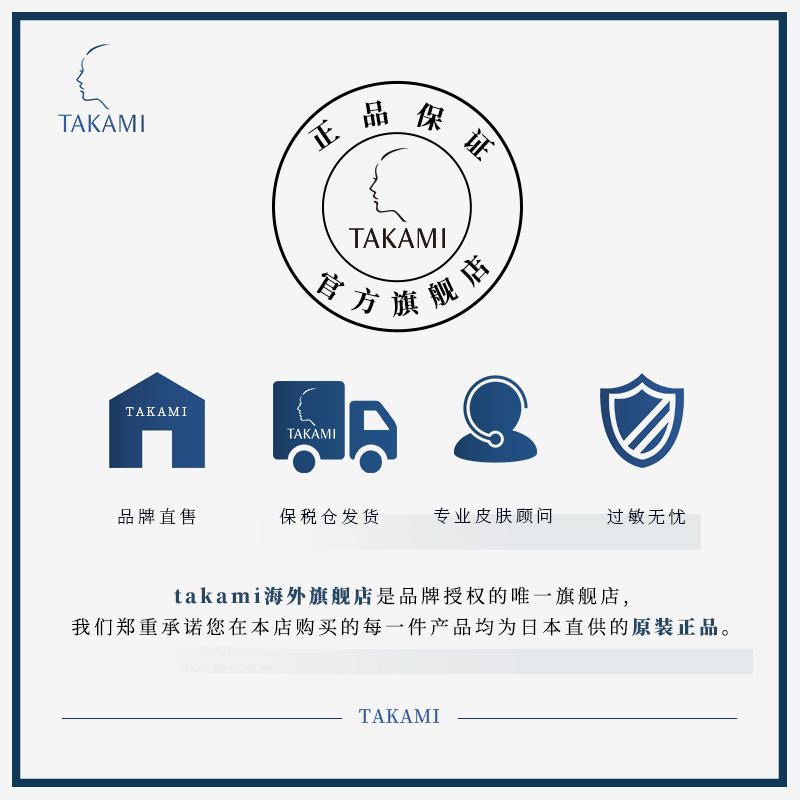 温和卸妆喱  无刺激 脸部卸妆乳温和保湿清洁 日本 TAKAMI 卸妆水