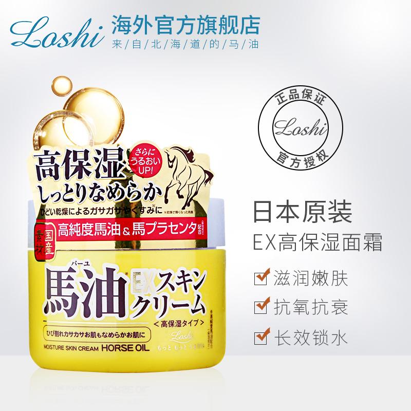 日本 Loshi 北海道馬油麵霜EX高保溼滋潤長效鎖水身體乳霜100g