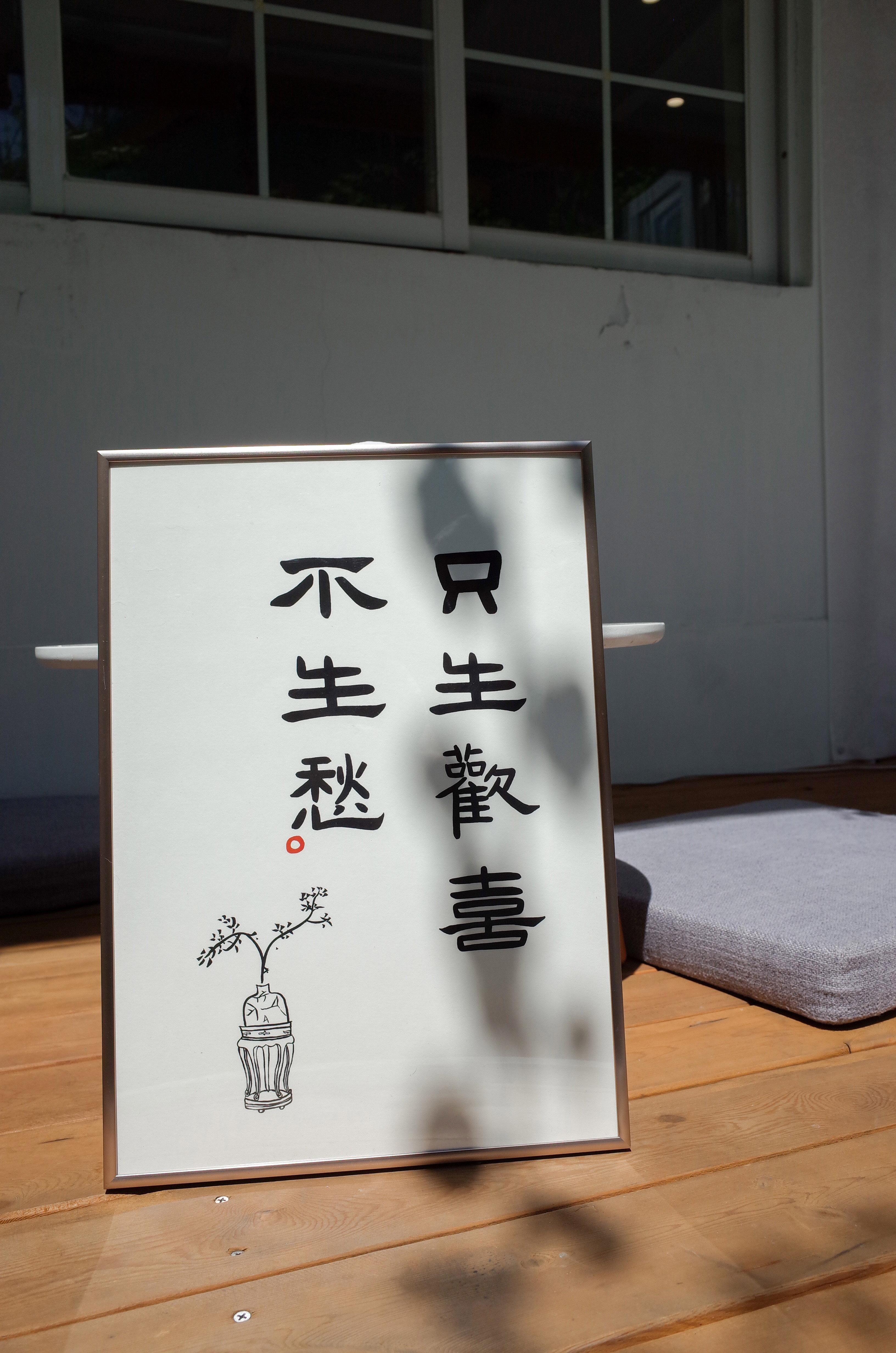 只生歡喜不生愁日式客廳裝飾畫玄關臥室餐廳掛畫手寫中式書法字畫