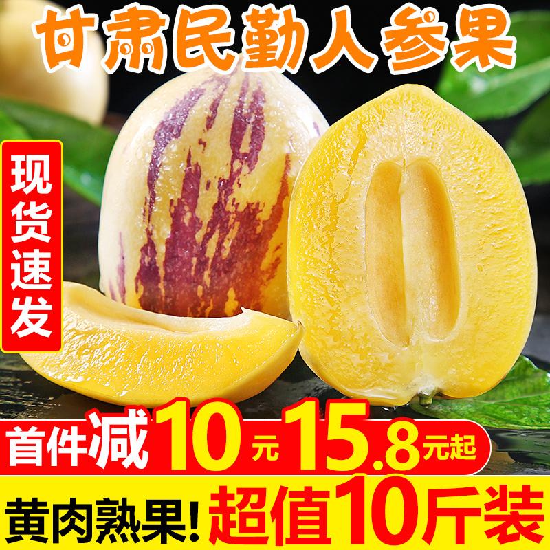 甘肃民勤人参果10斤新鲜当季孕妇水果黄肉人生果大长果整箱5包邮