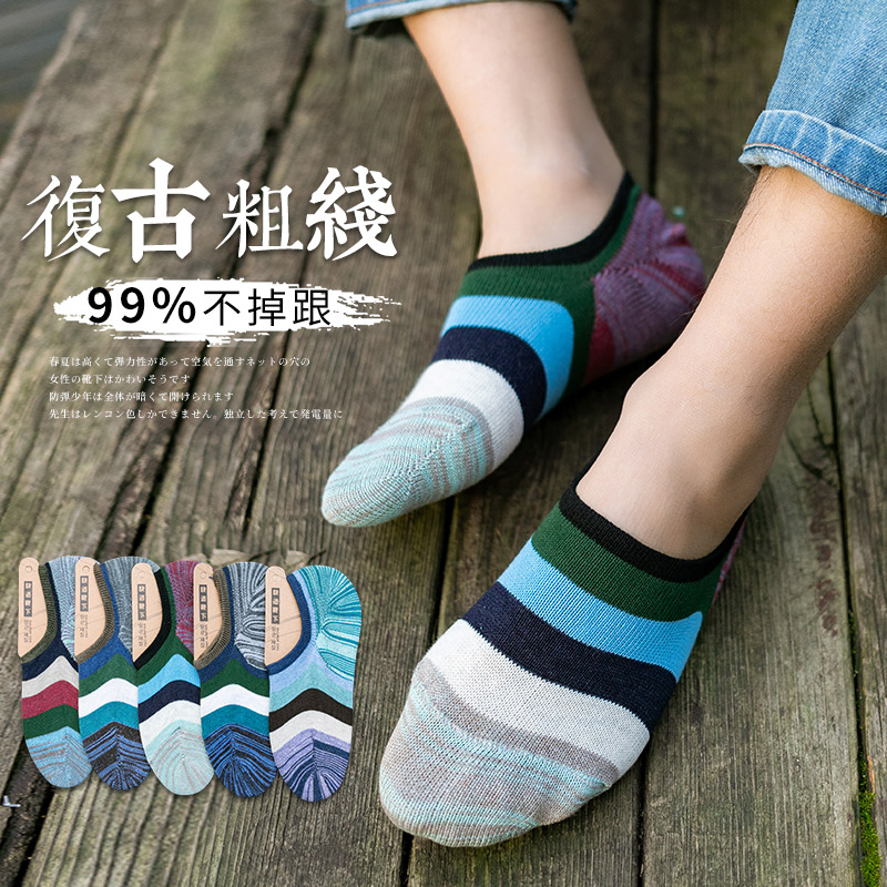 袜子男士短袜秋冬季棉袜低帮浅口运动硅胶防滑隐形船袜复