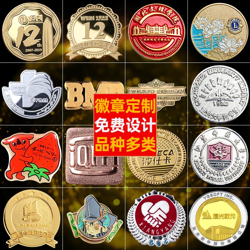 高档金属徽章定做公司纯银胸牌胸章勋章胸针定制企业 奖章订做  logo