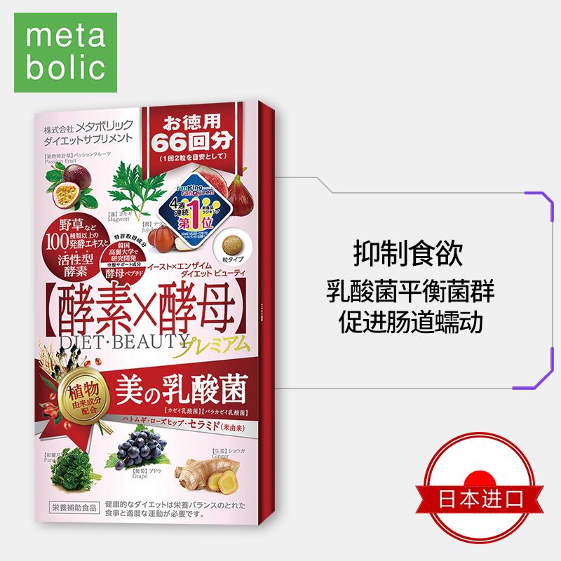 MDC日本酵素酵母132粒含乳酸菌