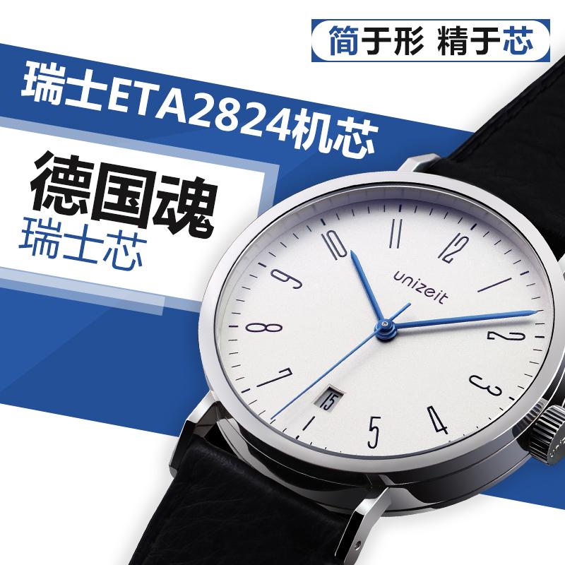 unizeit优立时德国小众手表简约商务皮带自动机械表蓝针eta2824
