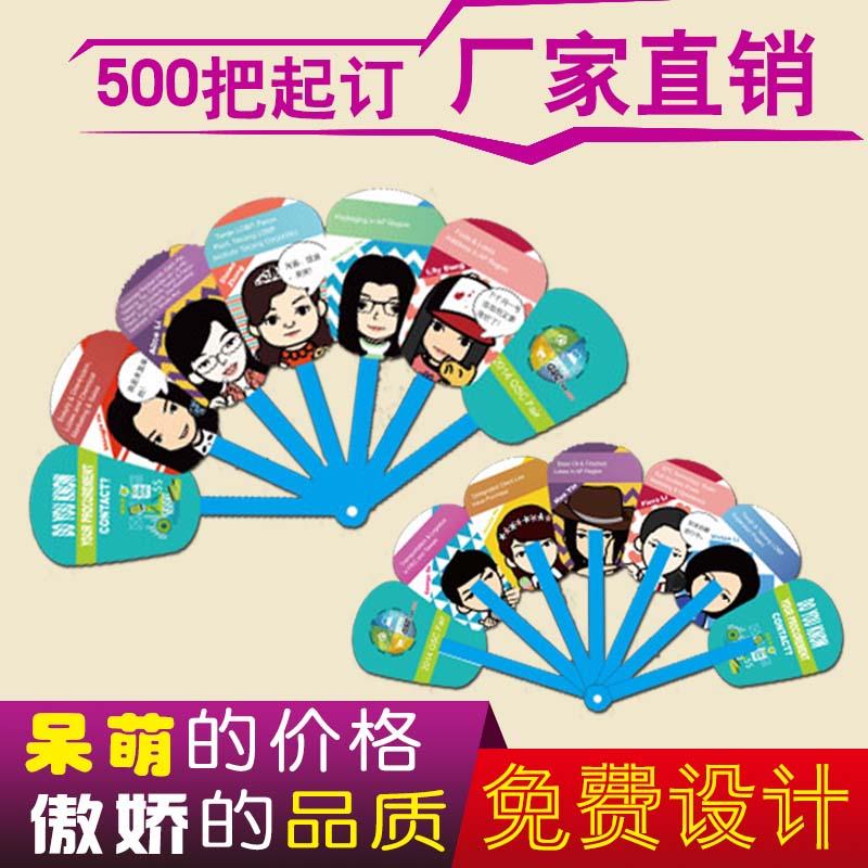 塑料宣传扇定做厂家 pp 把 1000 小猪佩奇扇子学校招生卡通广告扇定制