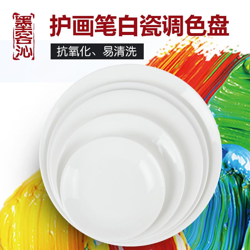 墨客沁陶瓷 调色盘多功能水彩国画墨盘大号墨碟文房四宝书法用品