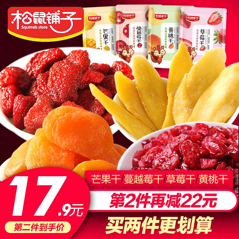 松鼠铺子水果干108g*3袋大礼包芒果干草莓干蔓越莓零食果脯小包装