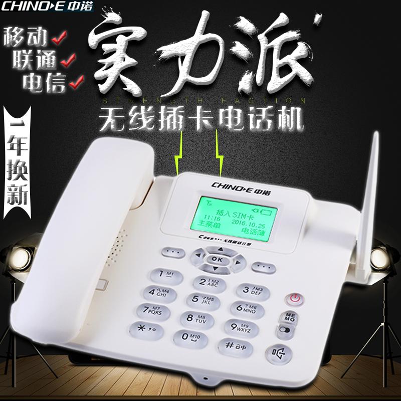 中諾C265無線插卡電話機移動聯通電信手機sim卡老人家用固定座機