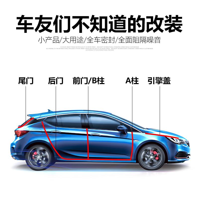 开瑞K50/K60汽车门全车隔音防尘防撞密封条加装改装配件专用胶条