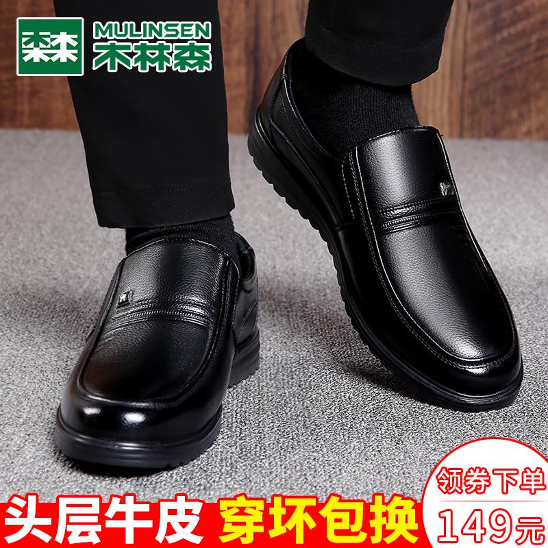 【木林森】百搭英伦休闲皮鞋