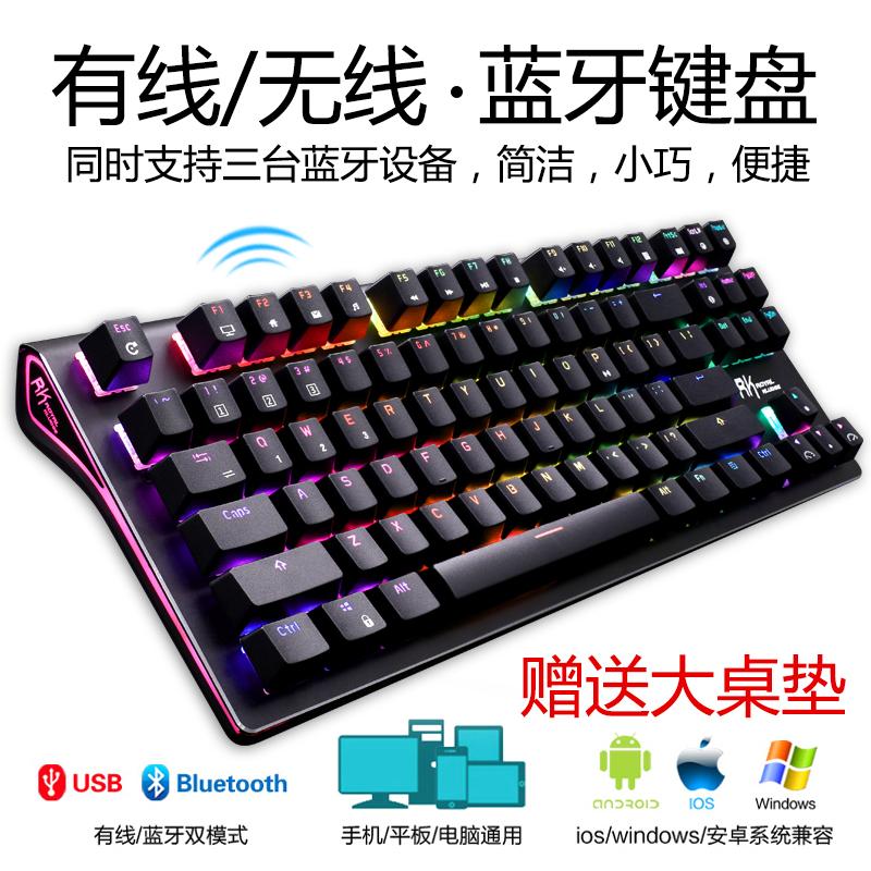 RKG87有線/無線藍芽雙模機械鍵盤cherry軸櫻桃青軸手機平板筆記本87鍵RGB吃雞遊戲鍵盤騷男miss徐老師外設店