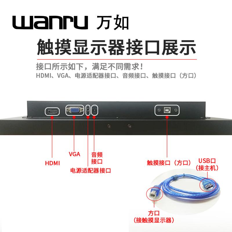 万如 10/12/15/17/19/22寸触摸显示器电阻电容壁挂触摸屏收银监控