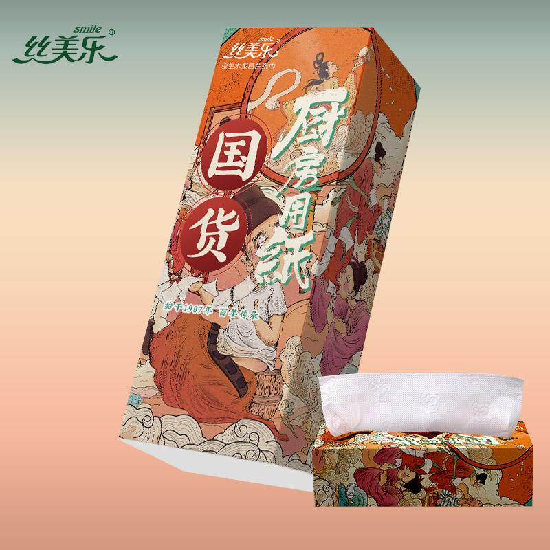 (过期)丝美乐旗舰店 【丝美乐】厨房专用抽纸5包*50抽 券后11.99元包邮