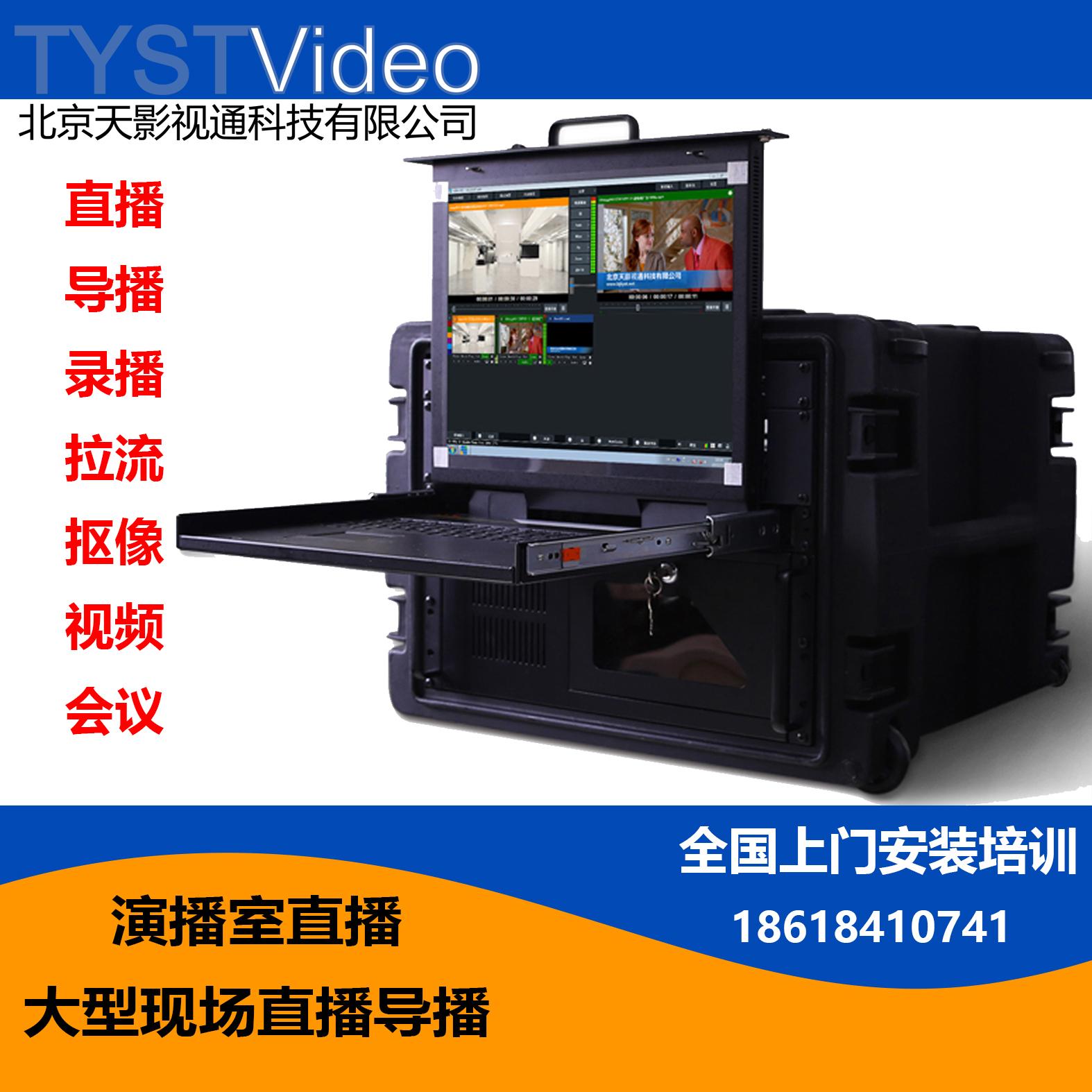 天影视通网络录播系统一体机app系统高清移动直播一体机TY-HD8000