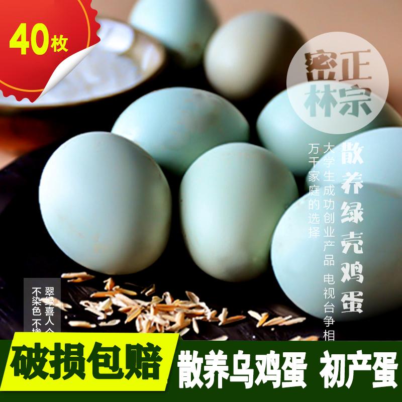 正宗农家散养乌鸡蛋新鲜绿壳土鸡蛋柴鸡蛋40枚绿皮乌骨草鸡蛋孕妇