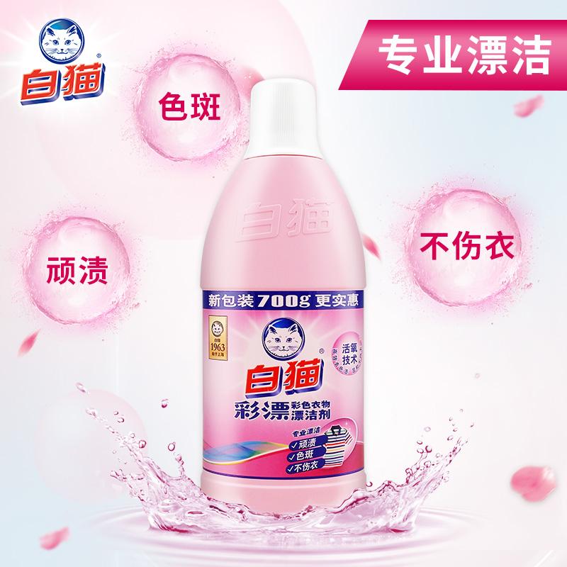白猫彩漂彩色衣物漂洁剂700g*3瓶去果渍酱油渍汗渍奶渍血渍去色渍