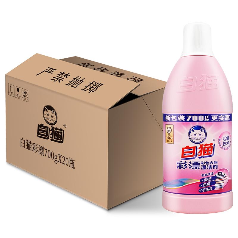 白猫彩漂700g*20瓶整箱装彩色衣物漂洁剂漂洁顽渍色斑