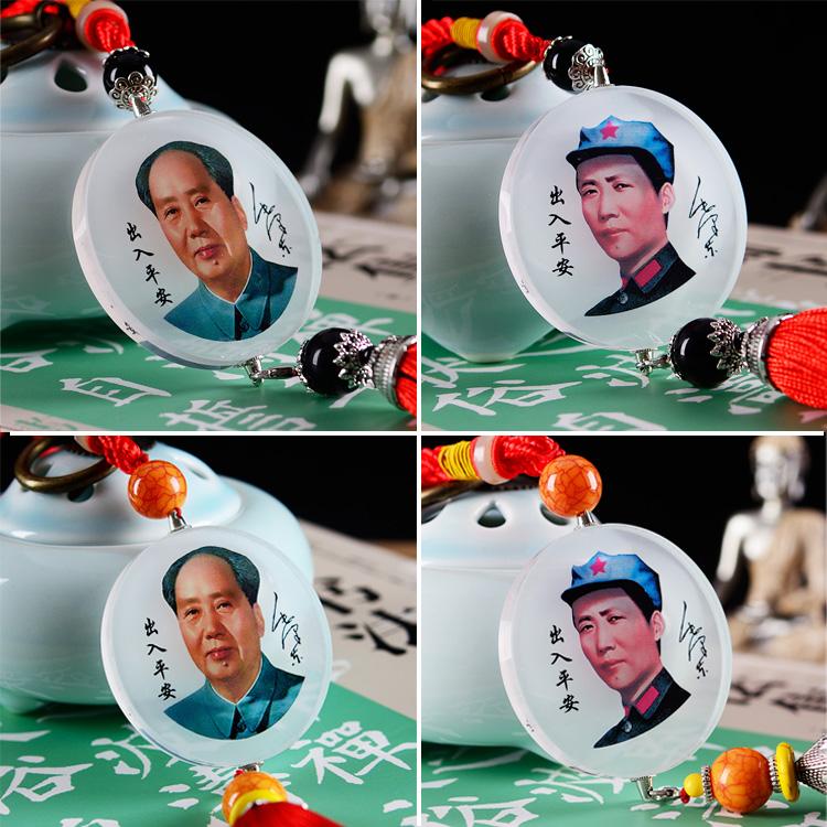 毛主席汽车挂件高档开光中国结毛泽东像辟邪载后视镜吊饰保平安符