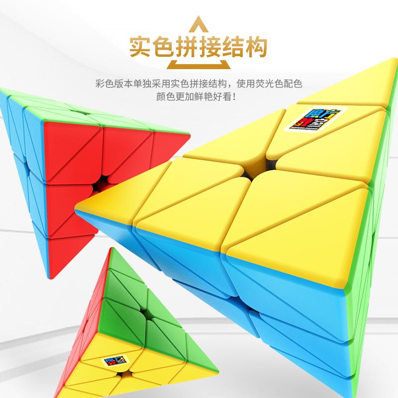 魔域文化儿童三阶三角金字塔魔方益智玩具学生初学者益智力幼儿园