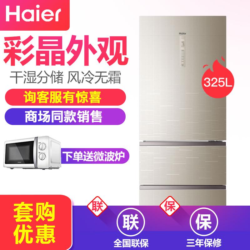 风冷无霜变频智能家用三门冰箱干湿分储 325WDGB BCD 海尔 Haier