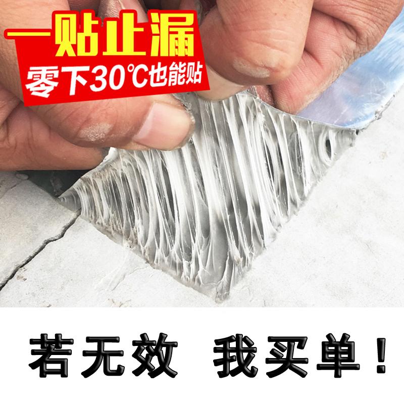 防水胶带补漏强力楼房屋顶房顶房屋平房漏水自粘材料丁基止漏胶贴