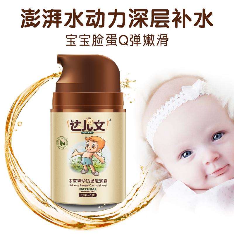 达儿文婴儿童秋冬季滋润宝宝擦脸的面霜婴幼儿天然保湿补水润肤纯