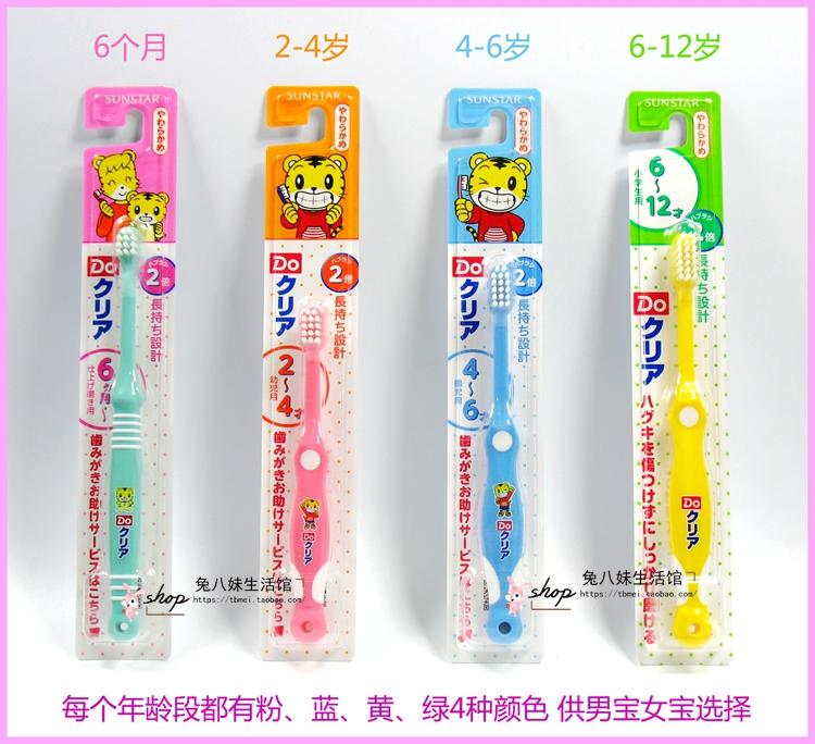 日本原裝三詩達Sunstar盛勢達巧虎兒童軟毛牙刷6月2-4歲-6歲-12歲