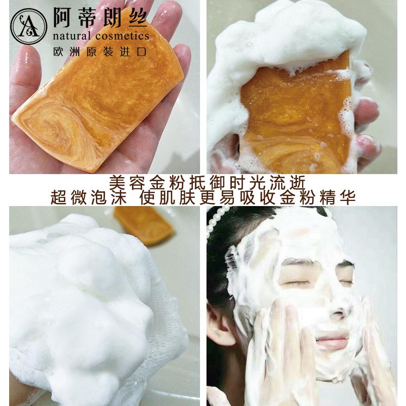 阿蒂朗丝进口黄金蚕丝皂天然手工皂精油皂 嫩肤保湿洗脸紧致女  100g