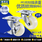 3 inch directional wheels with heavy-duty industrial wheel brake wear high load-bearing furniture caster wheel caster wheel white