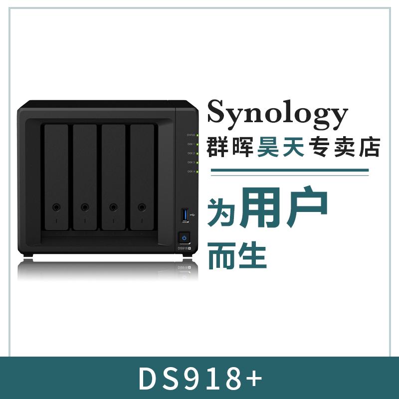 盘位 4 私有掌网络存储器家庭用群辉 synology 存储 nas 918ds918 群晖