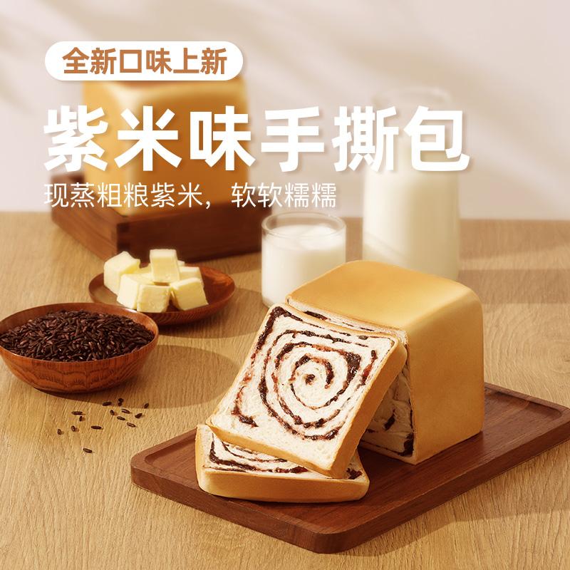 榴芒一刻手撕面包健康零食早餐代餐饱腹食品小吃蛋糕整箱紫米面包