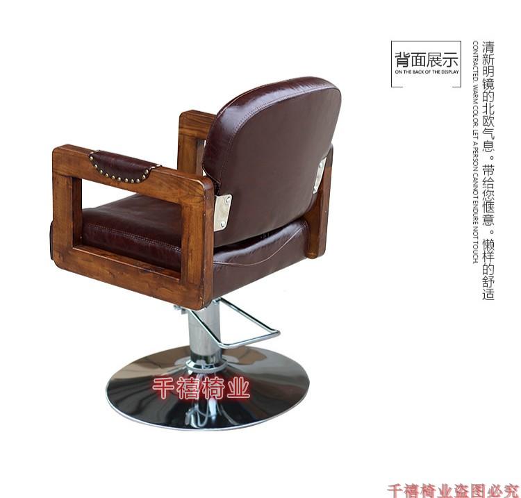 烫染椅实木理发椅子复古椅美发剪发椅子欧式理容椅油压椅厂家直销