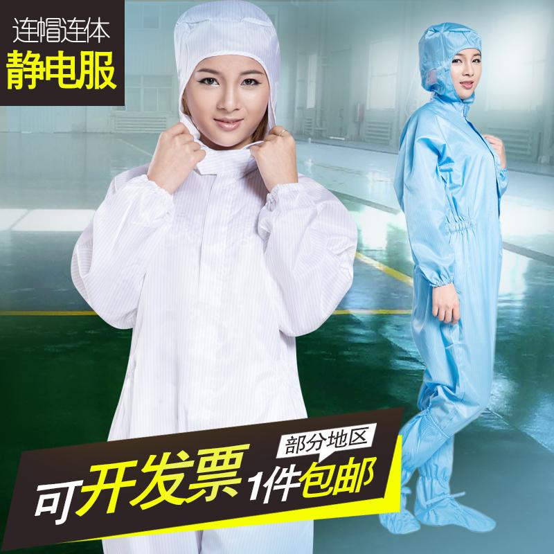 防護連體靜電服連帽帶口袋噴漆潔淨無塵衣工作全身白色工廠車間藍