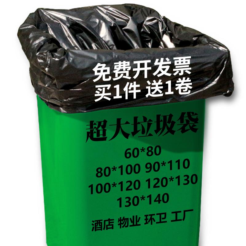 特大商用大垃圾袋大號加厚黑色環衛塑料超大50x60x80x100x120x140