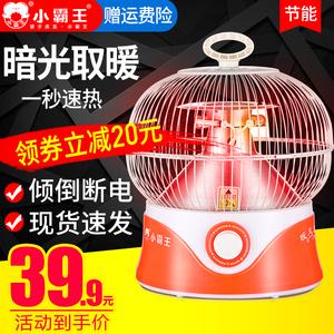 小霸王鸟笼取暖器小太阳家用烤火炉速热电暖炉节能省电小型烤火器