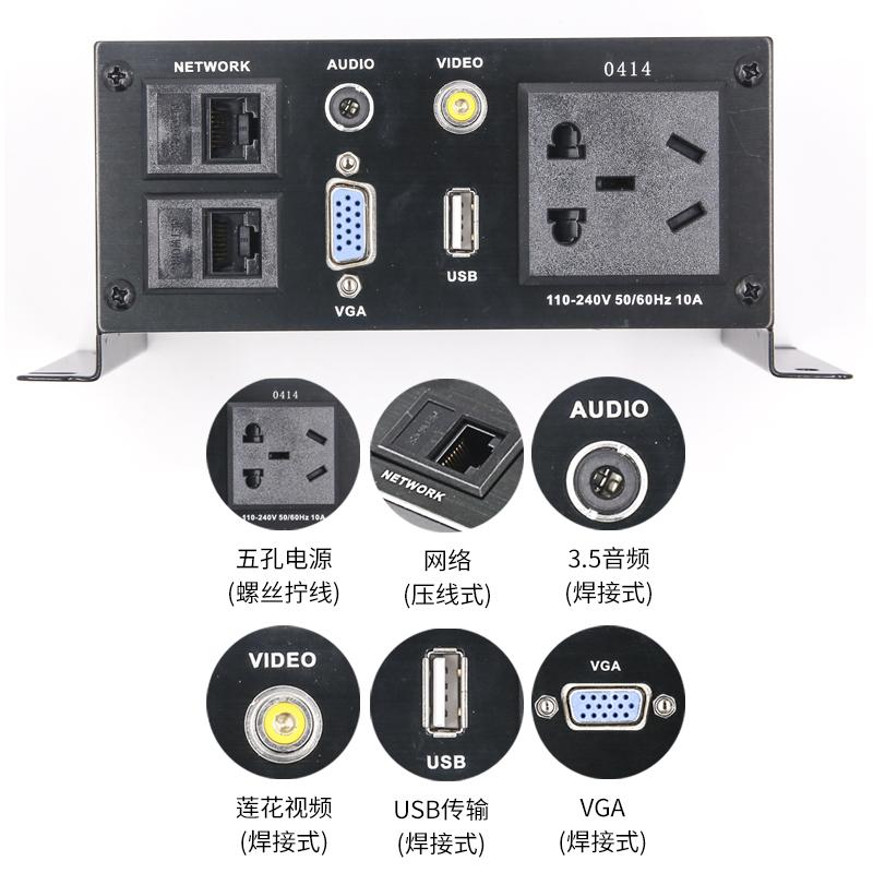 贝桥LF-0414 多媒体桌面插座台下吊装隐藏式vga电源会议桌线盒