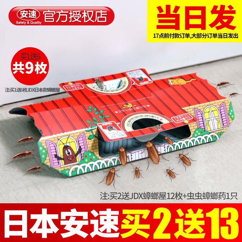 日本安速蟑螂屋贴捕捉器神器厨房灭蟑螂药家用无毒室内小屋一窝端