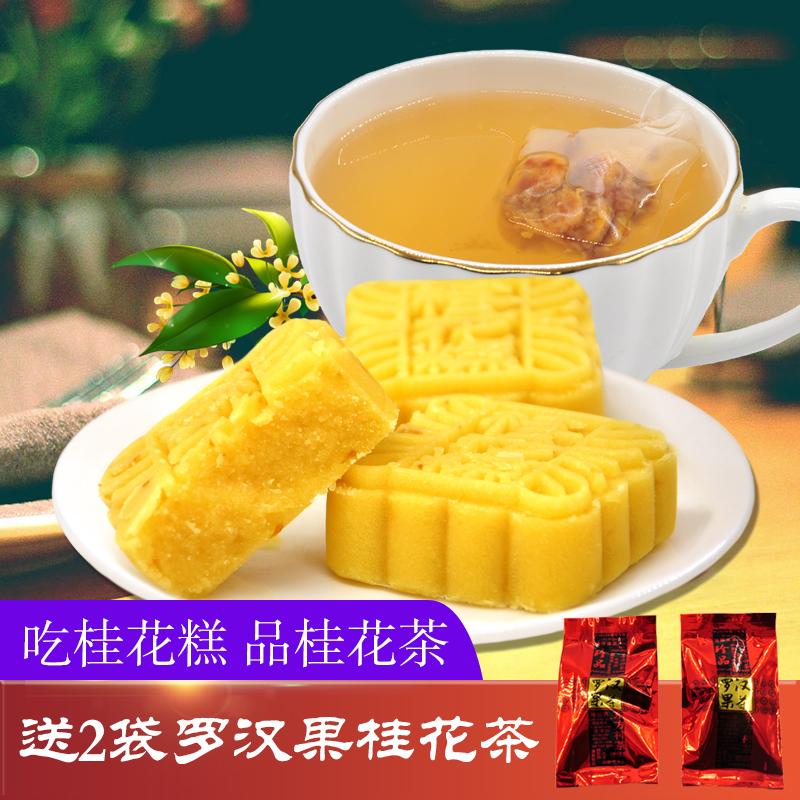 桂林桂花糕传统糕点正宗手工广西桂林特产零食小吃地方特色绿豆糕